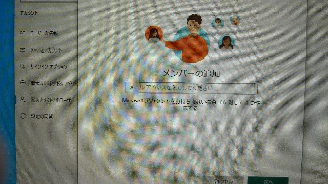 【急ぎで知りたいです】 夫のpc(windows10)でアカウントを作って使いたいのですが 設定→アカウント→家族とその他のユーザー→家族のメンバーを追加 ↑の手順でクリックすると↓の画像が出てきてMicrosoftアカウントを持っていない場合【子に対して1つ作る】しか選択が出来ません。 保護者としてアカウントを作りたいのですがどうすれば良いのでしょうか? わかる方がいましたら回答をよろしくお願いいたします。