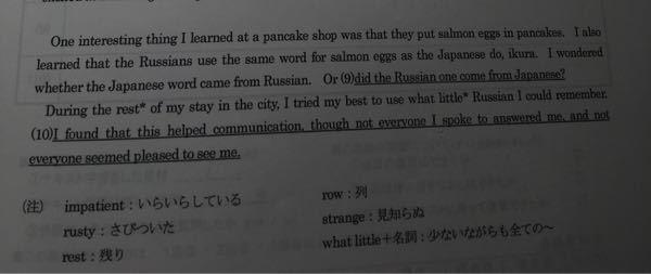 9.10番の日本語訳を教えて欲しいです。