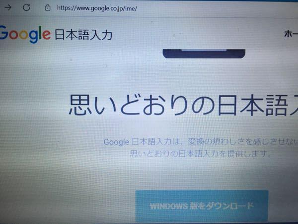 Google日本語入力って何がメリットなんですか?ウィンドウズでも使えるんですか?