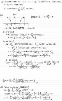 フーリエ級数の問題を解いたのですが、解答の値(1/2-π/4)と微妙に違うのですが、どこがミスっているかよくわかりません。だれか見つけてくださいm(_ _)m