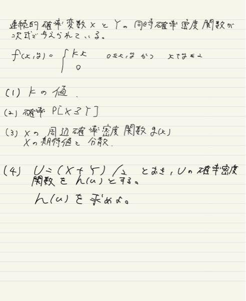 大学の確立の問題です。(1)から(4)まで教えていただきたいです。中でも(4)が他の例題等を見てもわからなかったので詳しく教えていただけると幸いです。