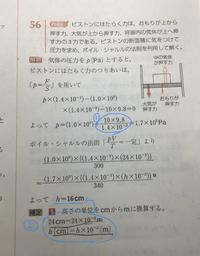 高校物理、熱力学の計算の質問です。 ①これを計算するとどう考えても、7.0×10^4になりそうですけどなぜ答えは1.7×10^5なのですか。 ②答えがセンチメートルなのになぜわざわざ、メートルに直す必要があるのですか。教えてください。よろしくお願いします。