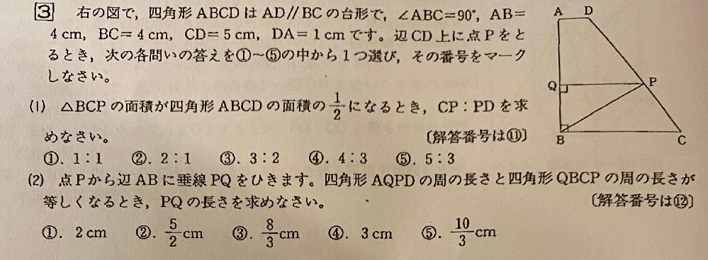 中3の台形の辺の比と周の長さを求める問題です。 (1)で三角形BCPの面積が5になるところまで求めたのですが、その先が分かりませんでした。 (2)は分かりませんでした。 どなたか分かりやすい解説お願いします。
