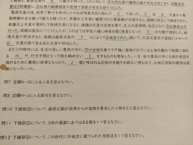 日本史についてです。hからjが分かりません回答よろしくお願いします。