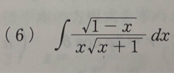 これの不定積分を教えてください よろしくお願いします