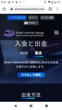 Smart Contract Group LimitedのMT5で利益(約600円)出ましたが出金(約300円)しようとしたら調査中なっています。 まずは国内証券会社に税金(76万4千円)を払いました。 保証金(手付き金)120万円を日本国の証券会社の財務口座に払ってくださいと言われた。日本国の証券会社の財務口座を教えてくださいって何ですか? 素人なので分からないです。 困っています。私には...