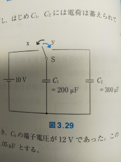 コンデンサについてわからない問題があるので教えて下さい。 (1)スイッチSをx側にし、コンデンサC1を充電した。コンデンサC1に蓄えられたエネルギーWを求めよ (2)次にスイッチSをy側に入れた。このときのコンデンサC1,C2に蓄えられた電荷Q1,Q2およびエネルギーW1,W2を求めよ (2)が解けませんでした。宜しくお願い致します。