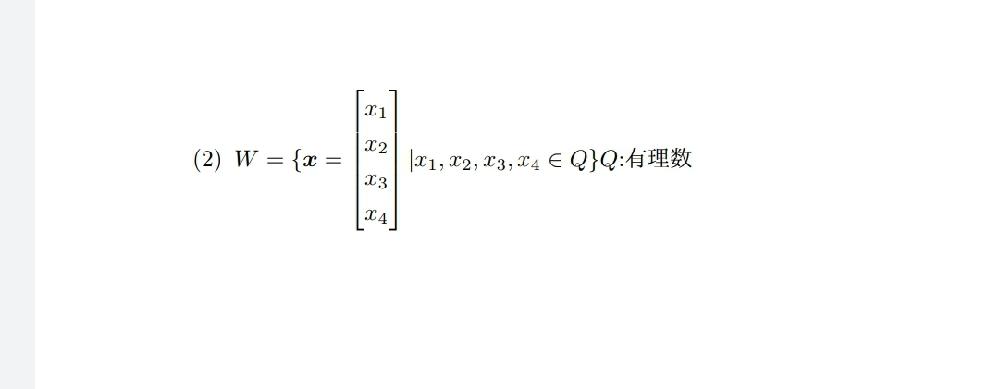 線形代数学 ベクトル空間 この問題の考え方と答え方をおしえてください。 問題文は、「次の集合がR^nの部分空間となるか」です。 条件がよくわかりません 典型的な問題なら、0ベクトルが条件式に当てはまるか、条件式を満たすベクトルの和も条件式を満たすか、系数倍しても条件式を満たすかを調べれば良いと思っていましたが、この考え方はあっていますか?