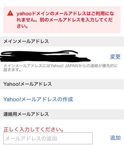 ヤフー メインメールアドレスの変更ができないので助けてください(TT) 現在私はメインメールアドレスをソフトバンクのアドレスのものにしているのですが、UQにのりかえをするのでメインメールアドレス...