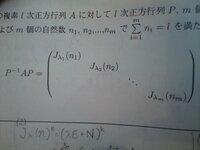 ジョルダン標準形について質問です。画像の両辺をk乗したとき、左辺がA^kとなることはわかるんですけど、右辺において、i行i列目(i=1、2、…、m) の成分は{J【λi】}^k*(ni)^k ですよね? 問題集には、J【λi】*...
