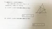 中3 数学 相似 ⑵の解説をお願いします。