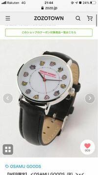 病院の経理で働いています。 下記の時計を身につけていたら笑われますか? 26歳 女です。