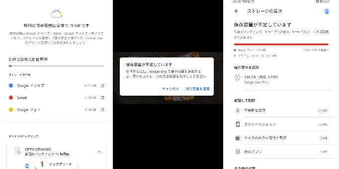Google Photoの容量が減らない Androidユーザーです。スマホのGoogleアカウント管理のページから容量を確認すると容量はまだあるのに(写真左)、Google Photoでアップ...