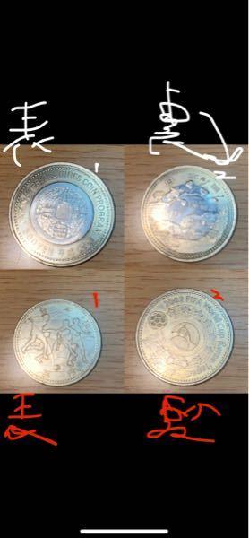 これなんの500円玉ですかね? なんか売れることとかないですかね?