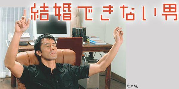 ドラマ「結婚できない男」の桑野信介は なぜマンションに住んでいるのですか? 自分の家を設計しない理由って あると思いますか?