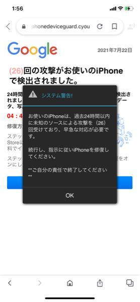 スマホを使っているとこんな警告がでました。これはなんですか? iphone google ウイルス