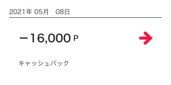 三井住友VISAカードを使っています。 16,000pのvisaポイントを使用しようと思い 残高を確認したらなくなっていました。 利用履歴を見たところ 「5月8日 キャッシュバック -16,000p」とありました。 使った覚えがなく、visaアプリの明細にもキャッシュバックした金額が差し引かれた様子もありません。(過去4.5.6月の明細を確認) visaのポイントは自動でキャッシュバックとして使用される事はありますか? キャッシュバックされたら明細にマイナス表示で金額が載るのでしょうか。 もし、気付かず使ってしまっていたのでしたら申し訳ありません。
