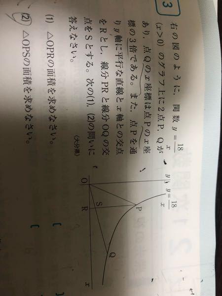 この問題の(2)の解説をお願いします!