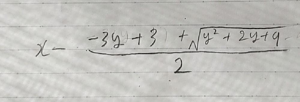 この式ってxとyの一次式にならないのですか? 理由お願いします