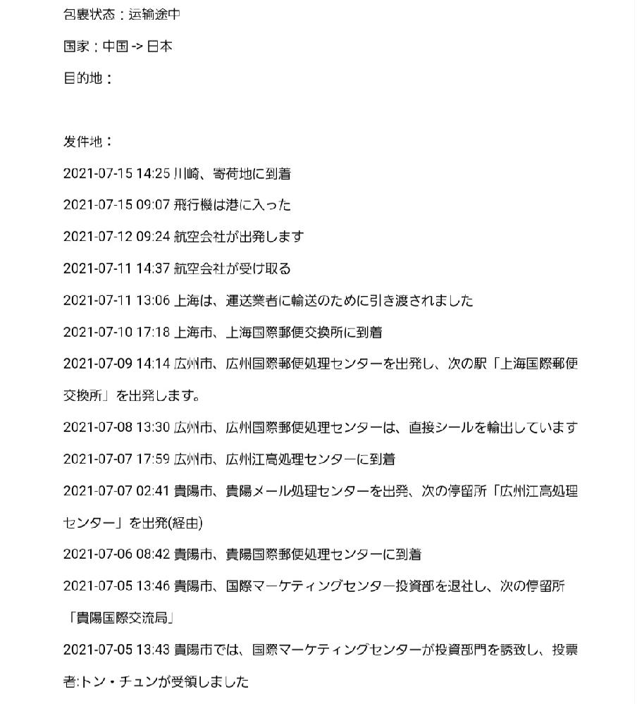 6/21にAmazonで注文したのですが中国からの発送だったようで、未だに届きません。 履歴を見ると日本(川崎)に到着しているようですが、7/15以降更新がなく届くか不安だったので販売元に問い合わせたところ、7/15に日本に到着して配達員が直接ポストに投函(沖縄)したとの回答でした。 その追跡履歴はどこで確認できるのか再度問い合わせすると、再発送対応しますといわれましたが、仮に再発送依頼後に1度目の商品が無事届いた場合、再発送した分の代金も払うことになるのでしょうか。