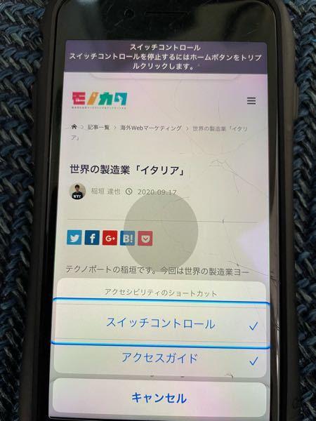 直し方わかる方いますか? 息子のiPhone7なんですが、スイッチコントロールの画面から復旧出来ずに困ってます。
