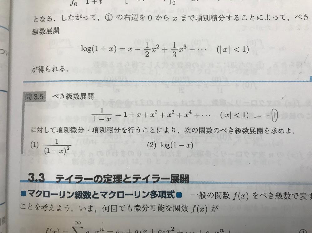 項別積分の問題なんですけど、問3.5の(2)の回答がlog(1-x)=-x-x^2/2-x^3/3-…(│x│<1)になるんですけどどうして左辺は全て負の数なんでしょうか。 1+x+x^2…を積分しても正の数にしかならないと思うのですが何故でしょうか。0からxまで項別積分している時点で間違っているのでしょうか。どなたかご教授よろしくお願いします。