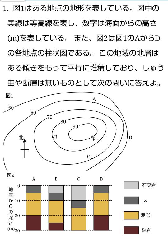 中学理科地層です、写真で 問:地表Pでは地表から何メートル下にXの層があるか という問題が分かりません 解説お願いします