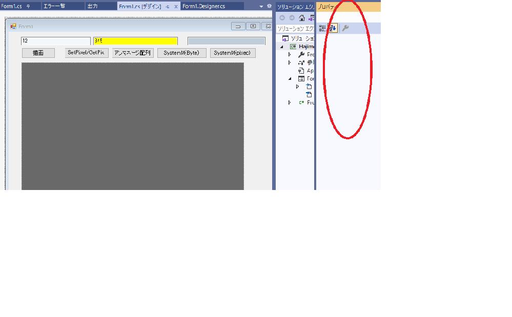 Windows10のVS2019のプロパティーの表示に関する質問です。 C#でFormを表示して、その中にボタン、ピクチャーボックス等を表示します。 Q1)ボタンやピクチャーボックスを選択してプロパティーを実行しますが、 プロパティーボックスの中は空です。つまり該当のコントロールのプロパティーが 表示出来ないことが多々あります。 Q1)コントロールのプロパティーの表示方法をお教え頂けますと大変有難いです。 以上、宜しくお願いします。