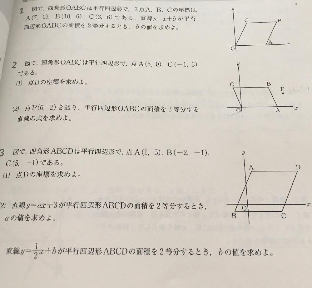 【至急】一次関数の平行四辺形の面積を2等分するときの直線の式の求め方が分かりません。 このページの解き方全部教えてくれたら嬉しいです。長くてごめんなさい。