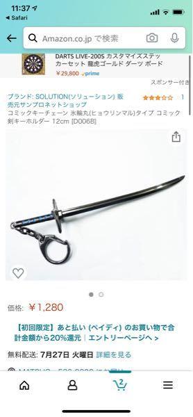 こちらの写真のような、BLEACH・ワンピース・ナルト・鬼滅の刃などに出てくる12、13cmほどの武器?(刀や剣など)の合金のキーホルダーを探しています。アマゾンや楽天の商品は一通り見たのですが、それ以外のサイトや 、オンラインショップなどご存知の方いらっしゃいましたらお願いします。