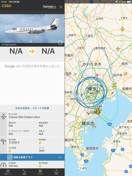 東京都心をグルグル飛んでるセスナ機、乗っている人だれか分かる??