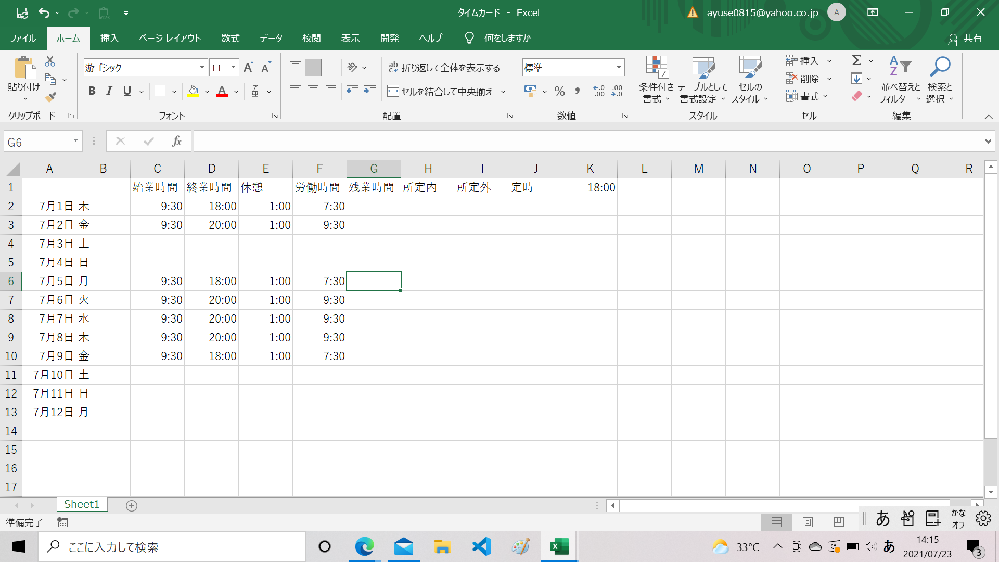 残業時間を求める計算式を教えて欲しいです よろしくお願いいたします。