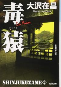毒猿という小説の内容を教えてください。 大沢在昌さんが書いた「毒猿」の内容は怖いと聞いた事があるのですが、もしそうならどのように怖いのか教えてください。