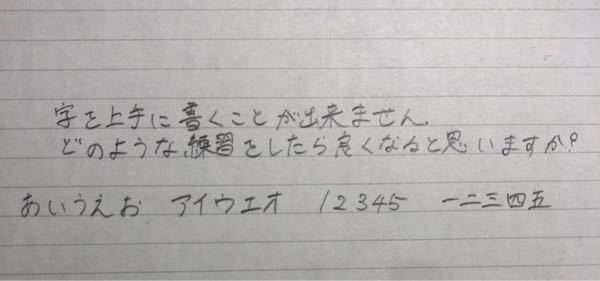 私は、字がとても汚いです。 どのようなことに気をつければ上手く書くことができるようになりますか?