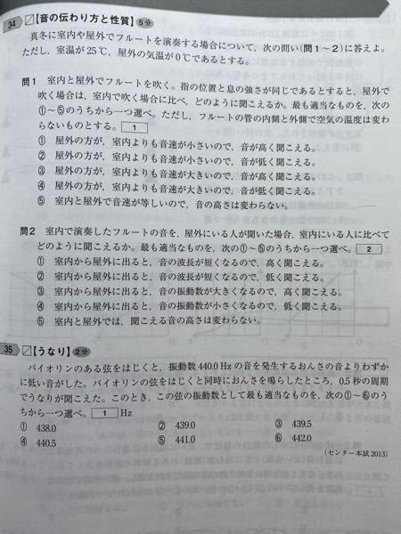 物理の音の質問です。 34の問2の答えが5なのですが、全く意味が分かりません。理由を教えてください。