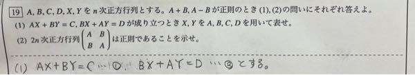 線形代数の問題です。 (1)はわかったのですが、(2)がわかりません。 数学が得意な方、教えていただけないでしょうか? 申し訳ありませんが、行列式を使わないやり方でご回答お願いします。