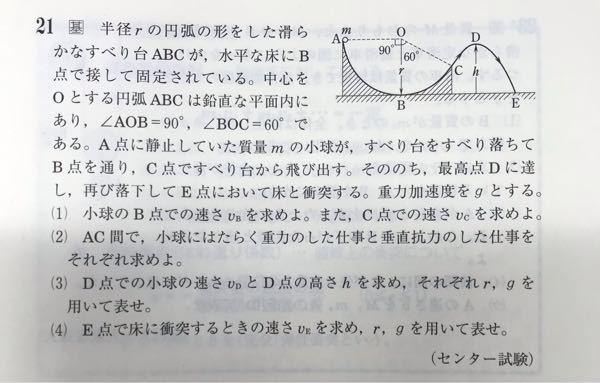 (2)でABでの仕事mgrとBCでの仕事-mg×r/2の和を求めても良いとあるんですが、このr/2はABとBCの高さを比べてBCは大体ABの半分ぐらいじゃね。 という理由でr/2をしているという解釈をしたんですが合ってますか?