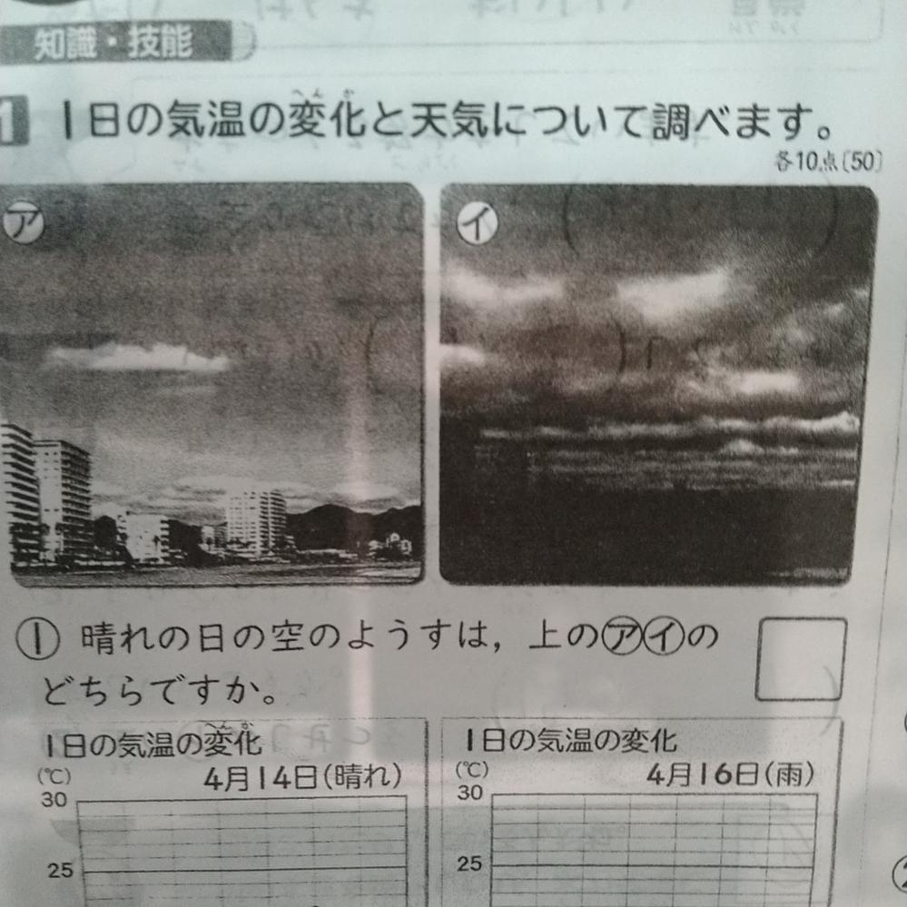 小4理科です。 晴れの日はアとイどちらか 教えて下さい。