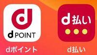 ローソンなどでdポイントカードを提示する場合どっちのアプリでdポイントを出した方がいいですか?