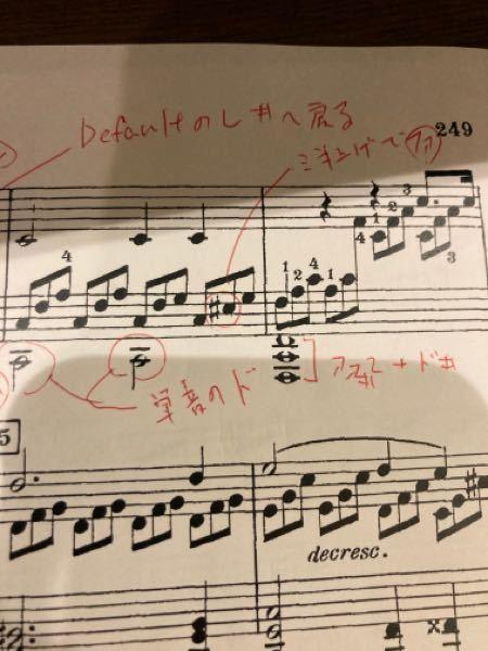 画像に出てくるト音の四分休符について 画像はベトーヴェン月光(Sonate op27 No2) の小節の一部です。 画像2個目の小節の四分休符ってなんのためでしょうう 左手は全音なんで無関係...