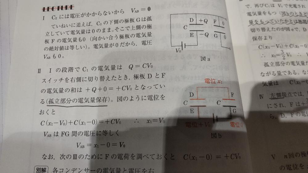 電位による式はどうして成り立つのでしょうか? 普通に電気量保存と電位降下の和が0だとわかるのですが、、