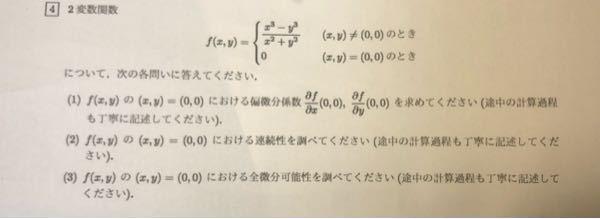 なかなか計算が合いません。(1)など、どのようにしたら良いでしょうか?