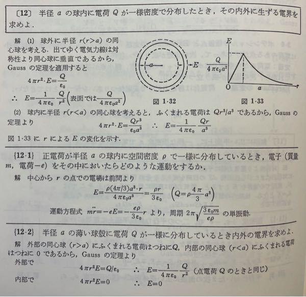 [12]と{12.2}は何が違うのでしょうか? 球と球殻だと電荷の分布が異なるということなのでしょうか?
