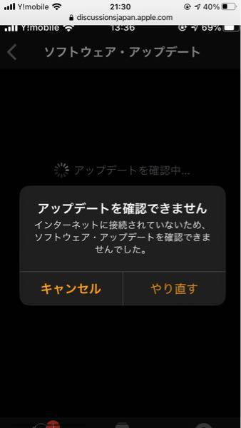 Apple Watch Series 3 をiPhoneとペアリングしようとするとインターネットに接続されていないためソフトウェアアップデートを確認できませんでした、とでます。その後やり直すボタンをタッチするとまた同様の内容が 表示されて、ペアリングすることができません。 解決方法知っている方いませんか。 よろしくお願いします。