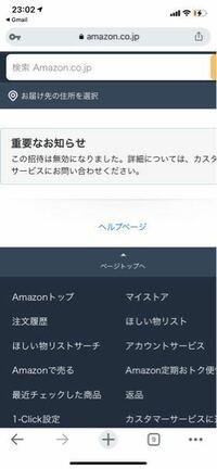 Amazonプライムの家族共有について。 何故か招待メールを送りそこからログインしてもできない状況です。 対処法はありますか?