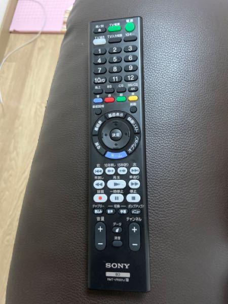 閲覧いただきありがとうございます。 SONY BRAVIA4K液晶テレビのリモコンですが写真の決定周り(録画リストや番組表)の部分だけ反応せず録画したテレビが見れません。 どなたか直し方をわかられる方いらっしゃいましたらご教授ください。