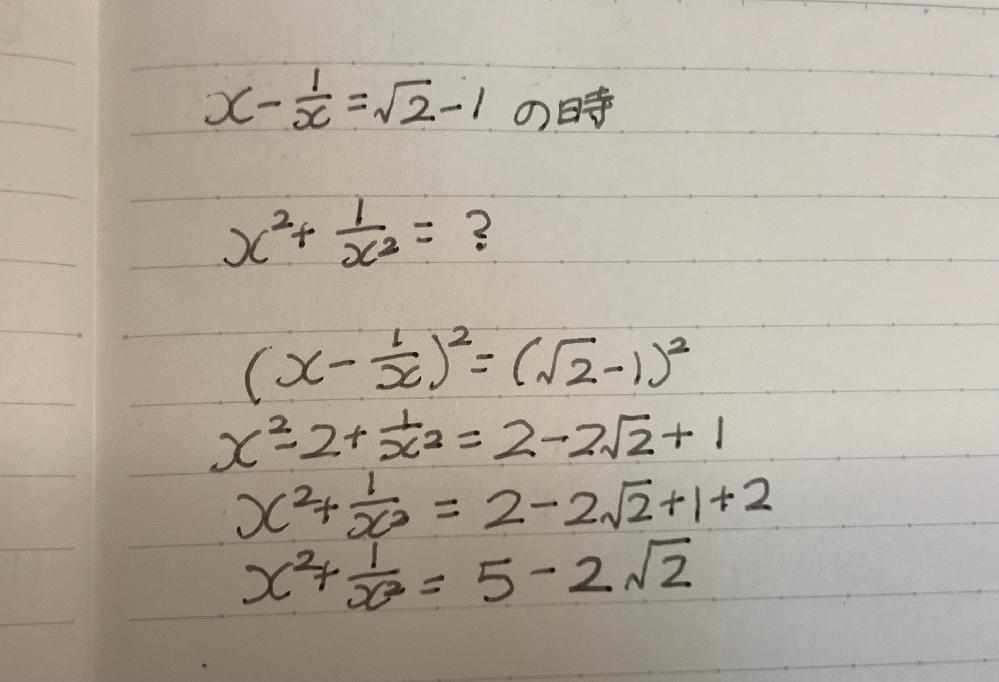 式の値を求める問題で 途中式と答えはこのようになるのですが、 最初になぜ(x−x分の1)^2になるのかわかりません。 詳しく教えていただけませんか。よろしくお願い致します。
