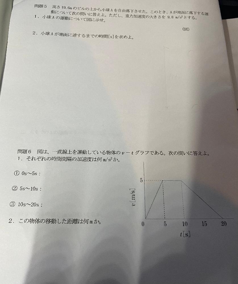 この問題2つの解き方を教えてください。苦手分野なので詳しく説明して頂けると幸いです。