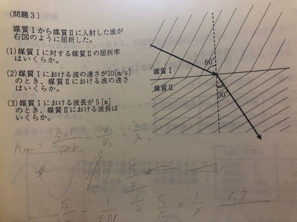 物理の波動に関する問題です。 (2)の答えってこ5.8m/Sであってますか?どなたか教えてください!