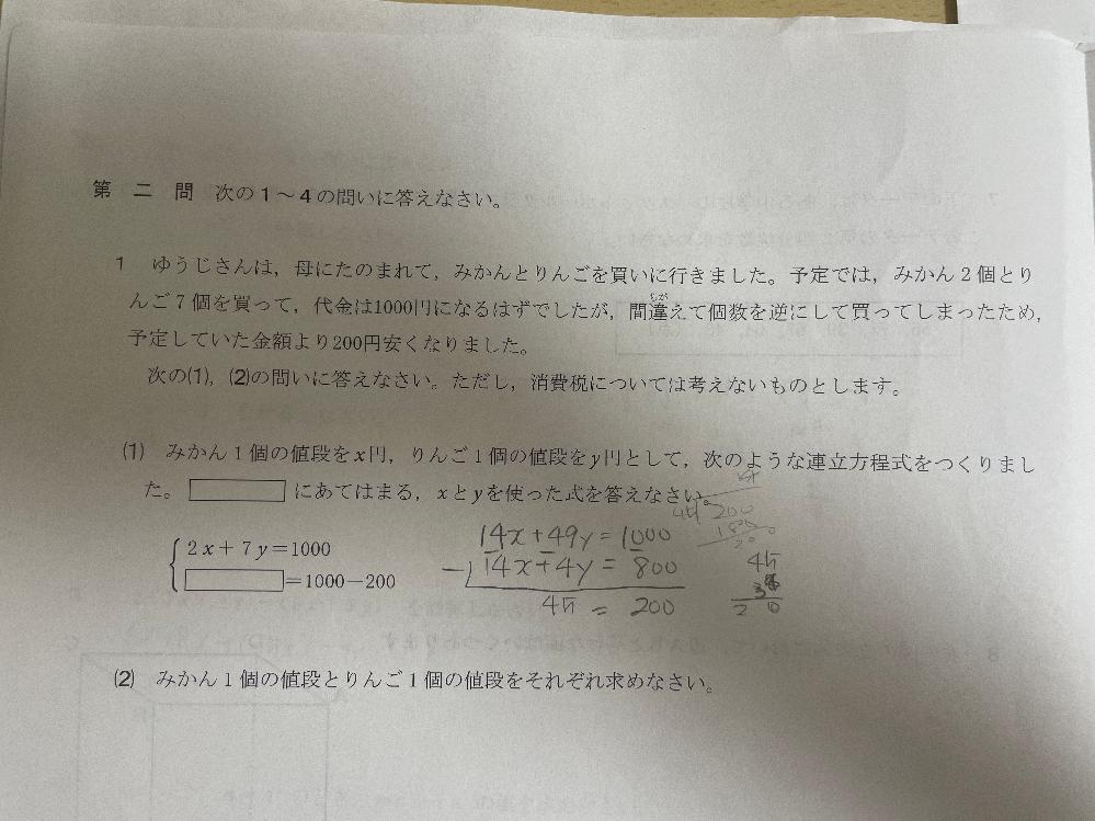 この解き方と答えと途中式教えてください! 中学 数学 受験